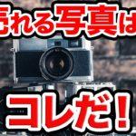 簡単人気副業 写真販売とは?初心者でもスマホで稼ぐ方法話題のフォトスポットとは  稼げる写真の撮り方公開