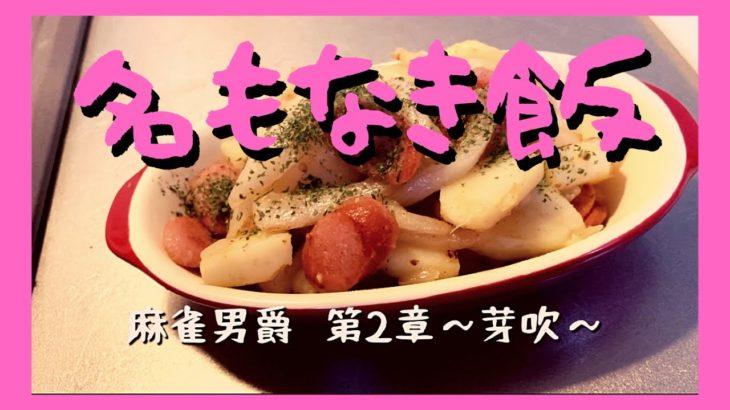 【貧乏子だくさんシングルマザー】作り置きおかず 簡単レシピ 節約料理 アラフォー 主婦 派遣社員 普通の幸せ