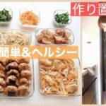 【作り置き】野菜多めで節約ヘルシー!レンジで時短&簡単レシピ♡【南蛮付け・つくねなど9品】