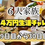 ⑩【節約6人家族 食費4万円生活】