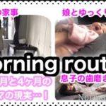 【モーニングルーティーン】年子ママの朝!娘が生まれてからの主婦の生活スタイル