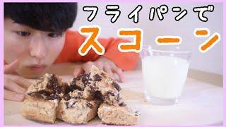 料理下手な僕でも作れる簡単なスコーンの作り方【お菓子作り】