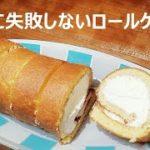 【節約主婦のおうちカフェ】誰でも簡単ふわふわロールケーキ