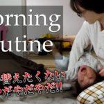 イヤイヤ期の2歳息子がいるママのモーニングルーティン(育児って大変・・・)