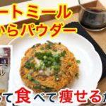 オートミールとおからパウダーで激ウマ韓国チヂミ ダイエットレシピ