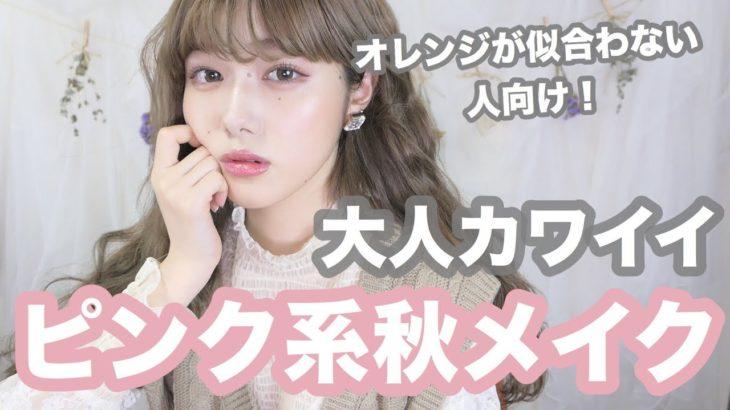 大人カワイイ!ピンク系秋メイク