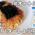 【激うま!】オートミールでバター醤油もち オートミールレシピ | 餅 | ダイエット | 作り方 | 業務スーパー | 料理ルーティン