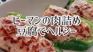 ピーマンの肉詰め・お豆腐でヘルシー・ダイエット・メニュー・料理・レシピ・簡単・美味しい・おつまみ