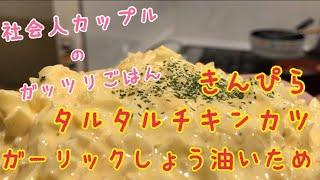 【レシピ】同棲社会人カップルが作る簡単卵料理(夜ご飯)