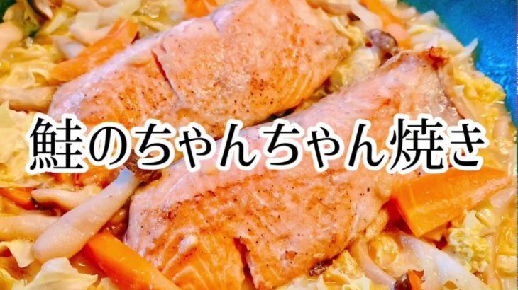 鮭のちゃんちゃん焼き・北海道郷土料理・ヘルシー・野菜たっぷり・ダイエット・メニュー・料理・レシピ・簡単・美味しい・おつまみ