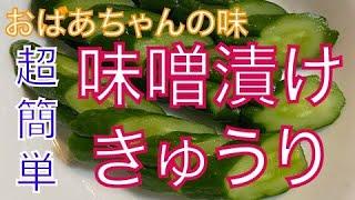 【おばあちゃんレシピ】簡単!味噌漬けきゅうり