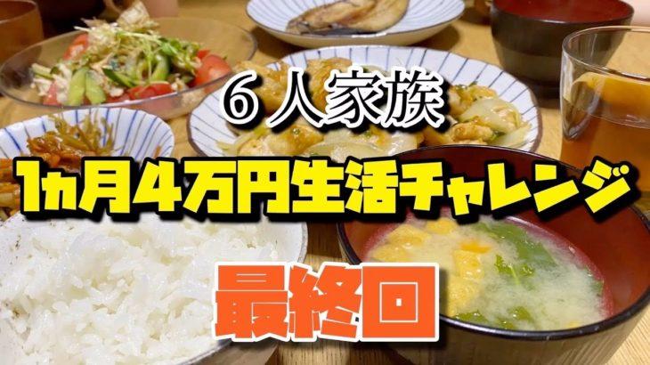 ⑩【節約6人家族 食費4万円生活】#節約#家計管理#主婦