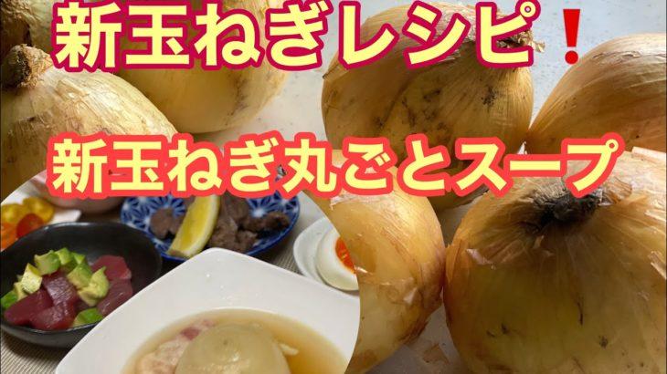 簡単❗️新玉ねぎ丸ごとスープ