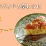 【クックパッドレシピ】 簡単バナナケーキ 【簡単お菓子】