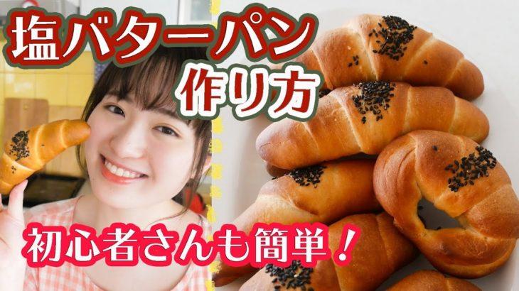 【簡単パンレシピ】手ごねで作る「塩バターパン」作り方!【初心者でもプロの味!?】