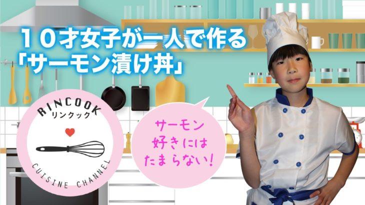 【小学生】サーモン漬け丼【一人でも簡単】