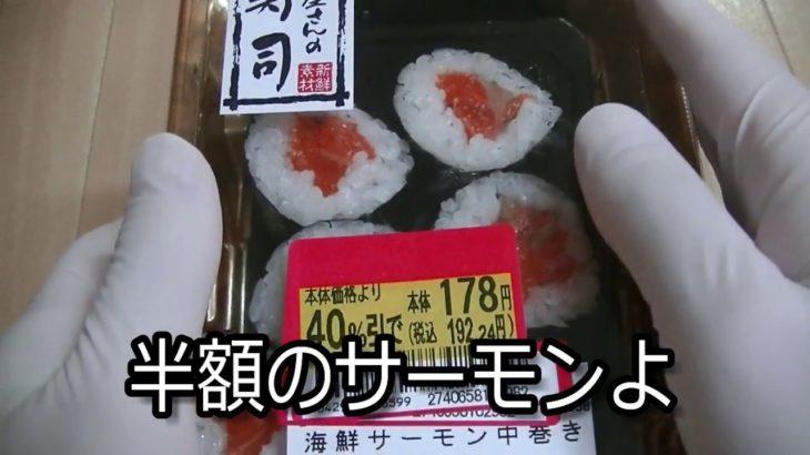 節約主婦のスーパー購入品 晩御飯 半額シール お寿司 唐揚げ イオン ゴム手袋