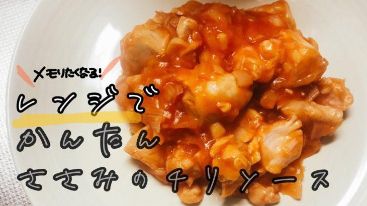 【料理動画】ささみレシピ☆電子レンジでヘルシー簡単!ささみのチリソース【作り方】