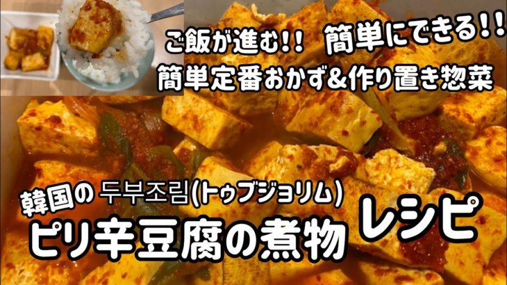 韓国料理レシピ) 簡単!作り置き惣菜ピリ辛豆腐の煮物トゥブジョリム/韓国定番家庭料理&パンチャン/