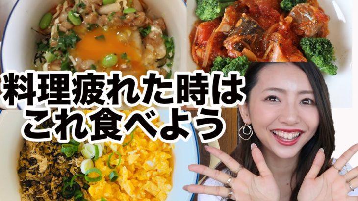 【簡単缶詰レシピ】ダイエットしたい!でも料理疲れた!引きこもりの時の健康ズボラ飯の作り方【#家で一緒にやってみよう】