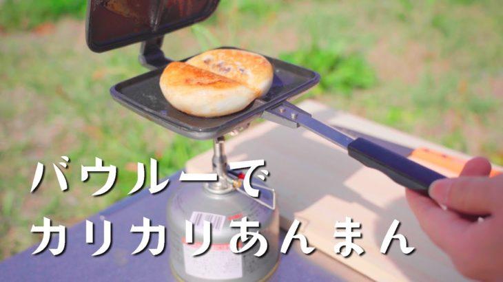 【簡単アレンジレシピ】バウルーでカリカリあんまんバター風味【アウトドア料理】