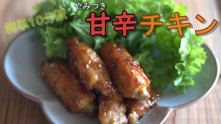 〔簡単レシピ〕10分飯!やみつき甘辛チキン/簡単おつまみ/ご飯のお供/鶏肉料理