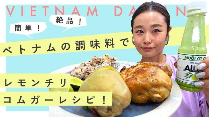 【ベトナム料理レシピ】激安ベトナム調味料で簡単おうちごはん🇻🇳