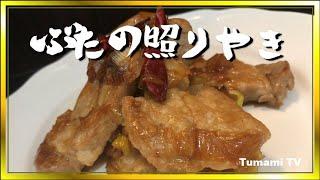 豚肉の照り焼きの作り方 みんな大好きテリヤキ簡単料理 おつまみレシピ