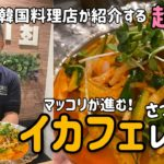 韓国料理レシピ)超簡単イカフェ作り方(チョジャンレシピ付)