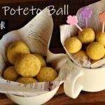 節約レシピ| 台湾グルメ| さつまいもボール チーズ ボール| 社員食堂元パート主婦が作る料理レシピ