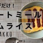 【レンジだけ】オートミールオムライス/糖質制限ダイエットレシピ/簡単ズボラご飯