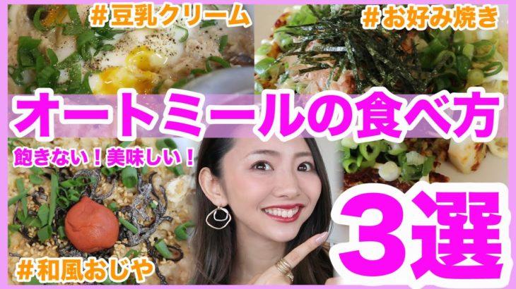 【ダイエット料理】超簡単で美味しいオートミールレシピ3選!【痩せる料理】#家で一緒にやってみよう