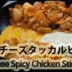 今日のご飯は :: チーズタッカルビ簡単レシピ! 「韓国料理レシピ」