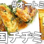 【絶品過ぎる】オートミールでカリっと韓国チヂミ! オートミールレシピ | ダイエット | 作り方 | 料理ルーティン| 業務スーパー