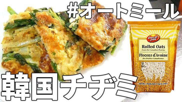【絶品過ぎる】オートミールでカリっと韓国チヂミ! オートミールレシピ   ダイエット   作り方   料理ルーティン  業務スーパー