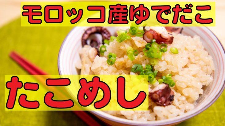 簡単で美味しいタコ飯の作り方レシピ(モロッコ産ゆでだこを使った炊き込みご飯)