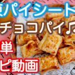 【超簡単】冷凍パイシートでミニチョコパイ〜レシピ動画つき〜