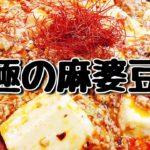 【秘伝のレシピ】簡単だけど中華街にも負けない「究極のうま辛麻婆豆腐」