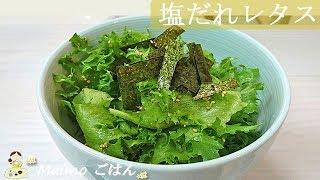 [レシピ動画]この味やみつき【塩だれレタス】いくらでも食べられます♪ 料理 レシピ