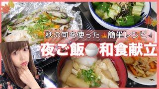 【料理】夜ご飯の支度♡簡単和食献立♡旬の魚を使ったレシピ!【簡単】
