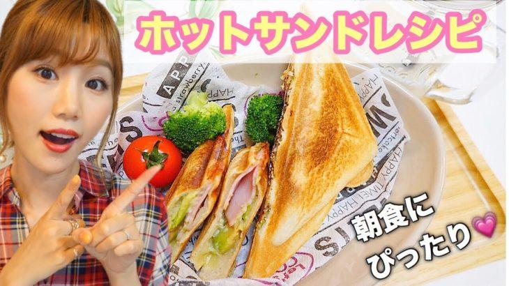 【朝食レシピ】簡単・美味しいホットサンドの6レシピ!