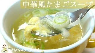 【中華風たまごスープ】超簡単!ふわふわ卵のやさしい中華味♪  料理 レシピ