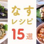 【作り方】ナスを使ったおすすめレシピ15選【クラシル】
