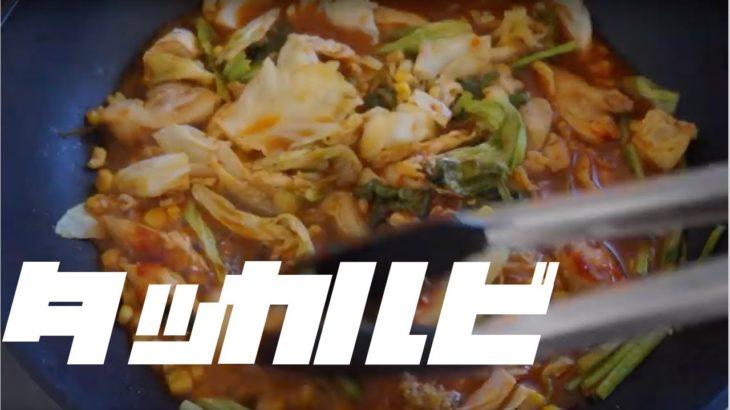 【韓国料理レシピ】簡単節約タッカルビ!ダッカルビ!ささみで作ってダイエットもしちゃおう【フライパンで簡単レシピ】【主婦のランチルーティン】料理vlog