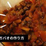 【タイ】やみつきガパオ♡今簡単節約レシピ!【主婦の晩ご飯ルーティン】【料理vlog】