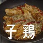 【主婦の晩ご飯ルーティン】フライパンで節約レシピ♡辣子鶏!【料理vlog】