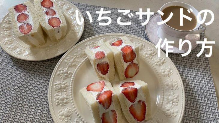 【vlog】いちごサンドの作り方 レシピ 簡単 萌え断 strawberry sandwich