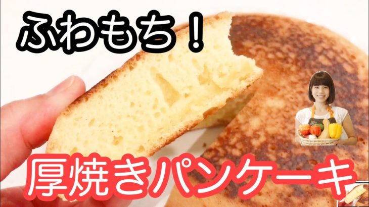 vol.20【レシピ】簡単!ふわふわもちもち!!「厚焼きパンケーキ」