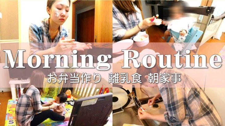 【モーニングルーティン】自粛中~0歳児ママの平日朝ルーティン~パパ弁当作り、朝家事、離乳食