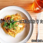 【節約マスターへの道】#001 和風パスタ(1人前:70円)